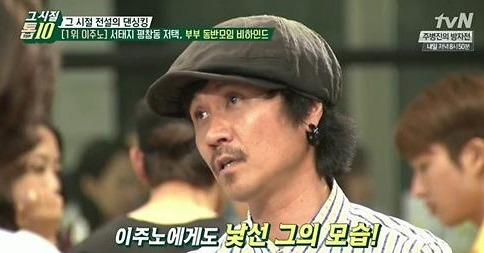 이주노 서태지 이주노 서태지 이주노 서태지 / 사진 = tvN '그 시절 톱 10' 방송화면