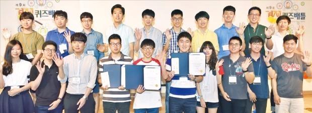 제9회 경제퀴즈 배틀 우승자인 김승환 씨(앞줄 왼쪽 다섯 번째)와 입상자들이 시상식 뒤 함께 모여 웃으며 손을 흔들고 있다. 허문찬 기자 sweat@hankyung.com