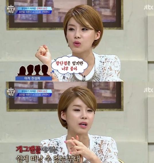 /JTBC '비정상회담' 장도연