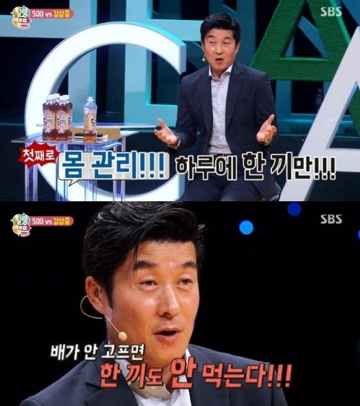 사진=SBS 공개 리얼토크쇼 '힐링캠프-500인' 김상중