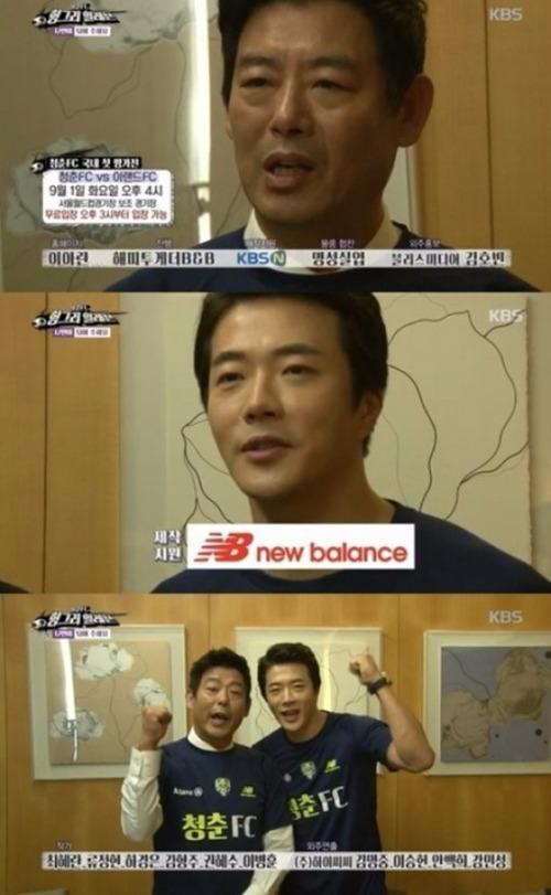 청춘FC 권상우 성동일 / 사진=KBS '청춘FC' 방송화면 캡처
