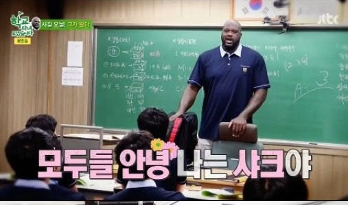 샤킬 오닐  / 사진=JTBC '학교다녀오겠습니다' 방송 화면 캡처
