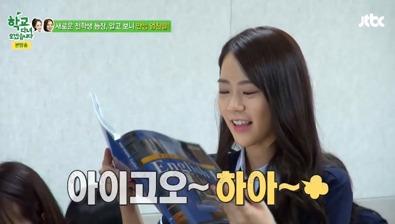 한승연 스펙  한승연 스펙  한승연 스펙  / 사진 = JTBC '학교 다녀오겠습니다' 방송화면 캡처