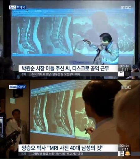 박원순 시장 아들 주신 씨 병역비리의혹 / 사진=MBC 뉴스 화면 캡처