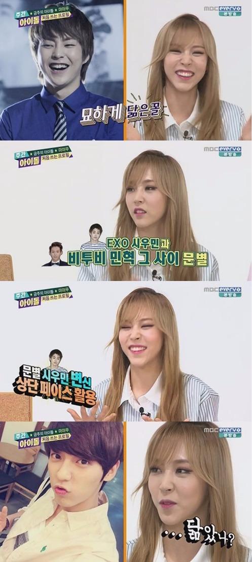 마마무 주간아이돌 / 사진=MBC에브리원 '주간아이돌' 방송화면 캡처