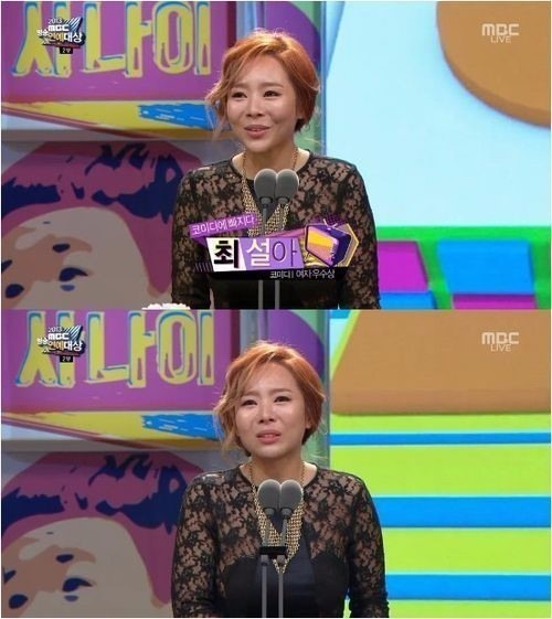 조현민 최설아 결혼 / 사진=MBC '방송연예대상' 화면 캡처