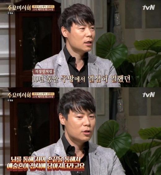수요미식회 최현석 / 사진=tvn '수요미식회' 방송화면 캡처