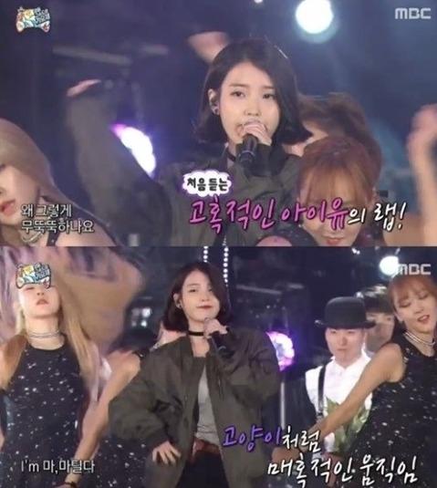 아이유 /MBC '무한도전' 캡쳐