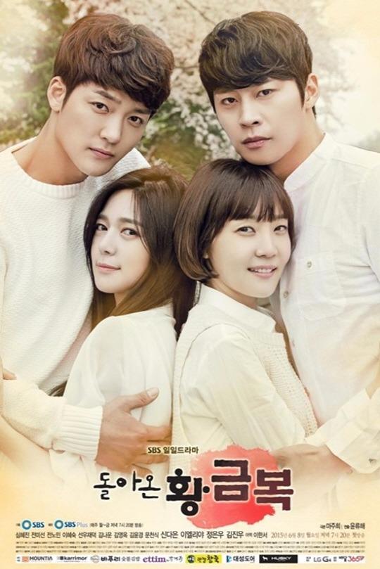 돌아온 황금복 결방 / 사진=SBS '돌아온 황금복' 포스터