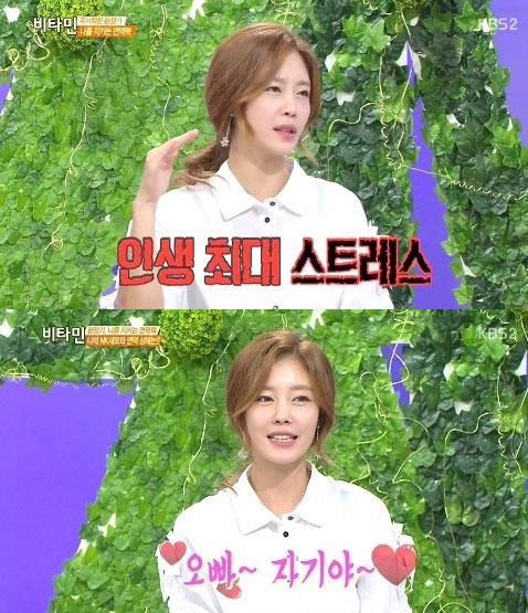비타민 이지현 / KBS2 방송 캡처