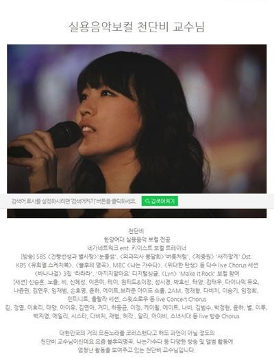 슈퍼스타K7 천단비 슈퍼스타K7 천단비 / 상명대 블로그