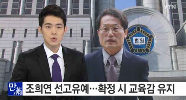 사진=방송화면/조희연