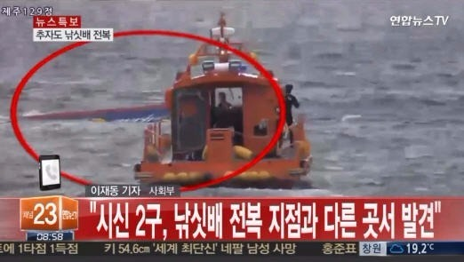 추자도 낚시어선 전복 돌고래호 / 사진 = 연합뉴스TV 방송 캡처
