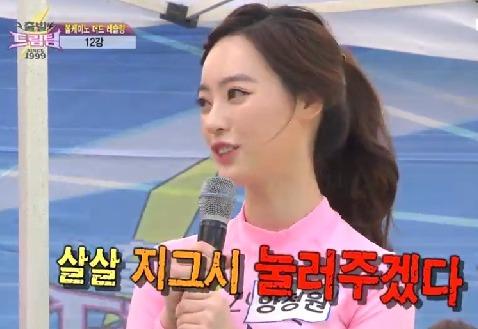 양정원 / KBS 방송 캡처