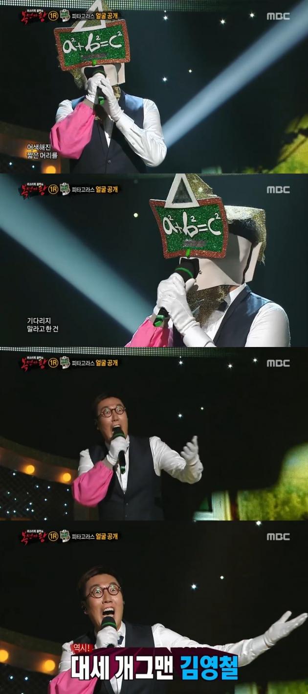 '복면가왕' 피타고라스 / '복면가왕' 피타고라스 사진=MBC 방송 캡처