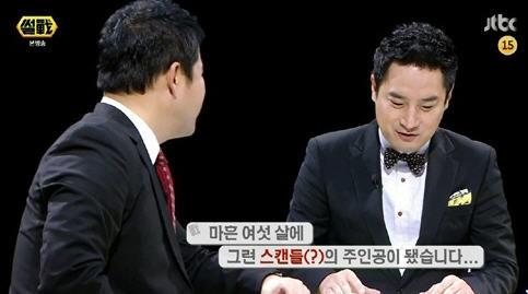 강용석 불륜 / 사진=JTBC 방송화면 캡처