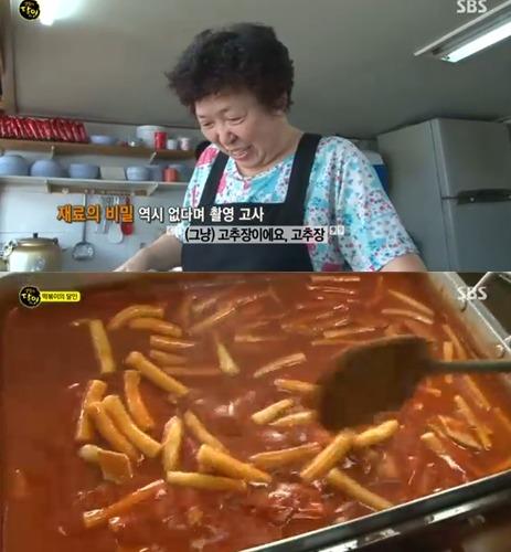생활의 달인 떡볶이 / 사진=KBS 2TV '생활의 달인' 방송화면 캡처