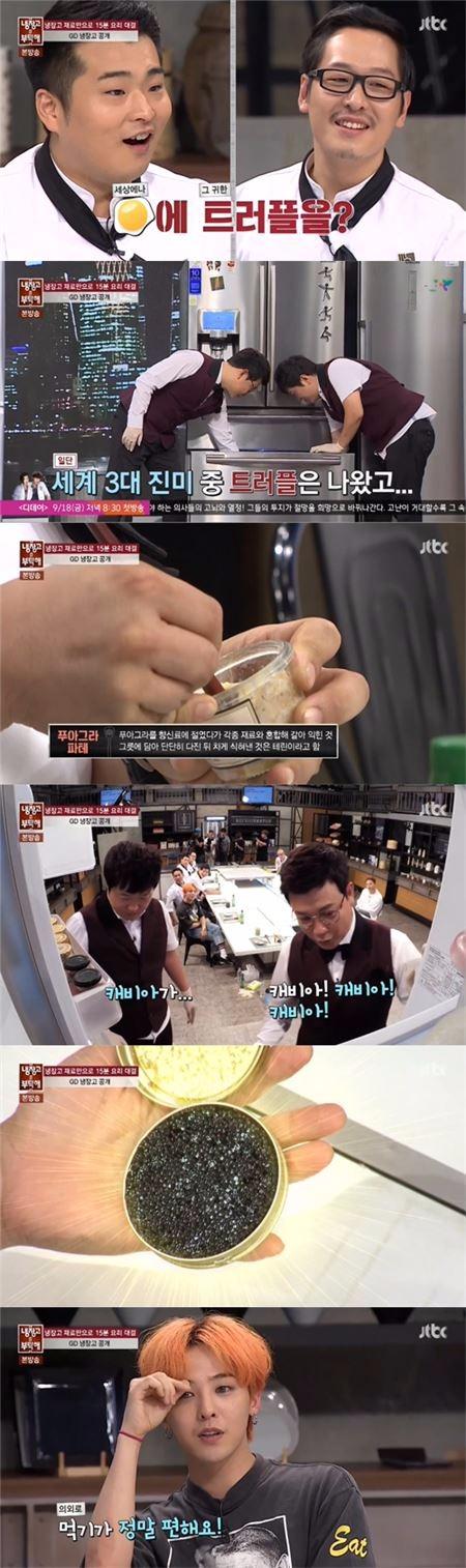 냉장고를 부탁해 지드래곤 / 사진=JTBC '냉장고를 부탁해' 방송화면 캡처