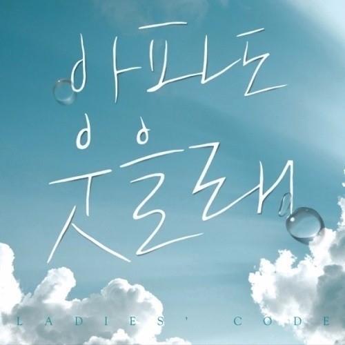 레이디스코드의 신곡 '아파도 웃을래'