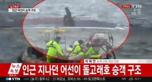 돌고래호 낚시꾼 거짓말에 해경 출동 지연 사실 확인. 사진=YTN 뉴스 캡처
