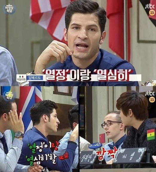 사진=JTBC '비정상회담' 방송화면 캡처