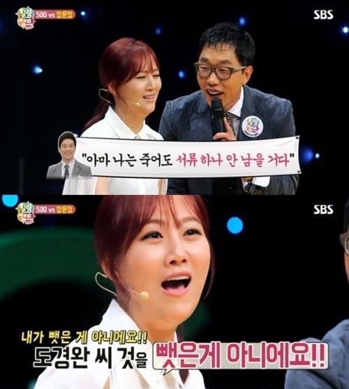 힐링캠프 장윤정 / 사진 = SBS 방송 캡처