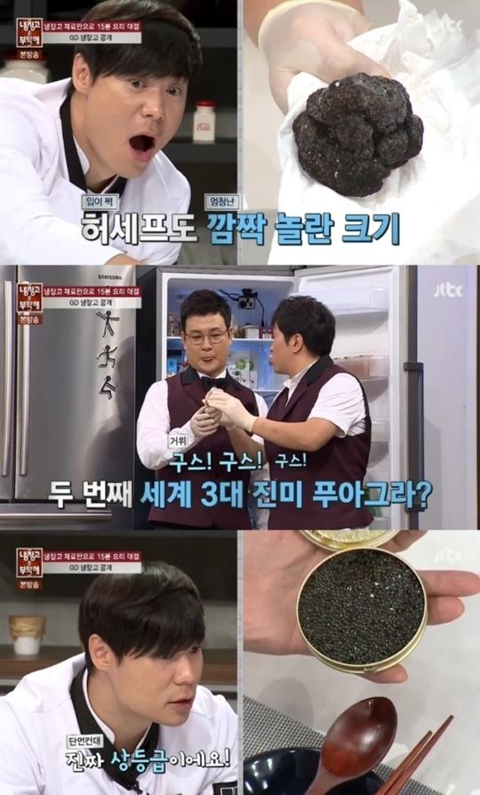 냉장고를 부탁해 지드래곤 트러플·캐비어·푸아그라 / JTBC 방송 캡처