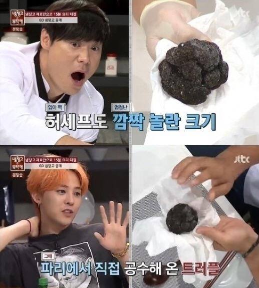 지드래곤 트러플 /JTBC '냉장고를 부탁해' 캡쳐