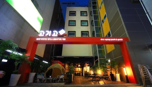서울 강남역 근처의 고기고샵 1호점.