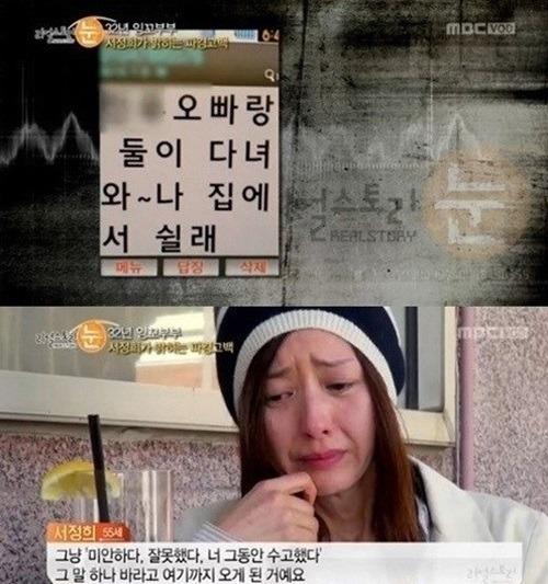서세원 서정희 / 사진=MBC '리얼스토리 눈' 방송화면 캡처