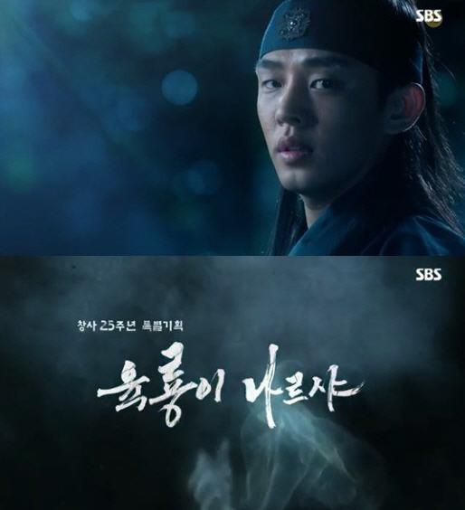 '육룡이 나르샤' 유아인 /SBS 캡쳐