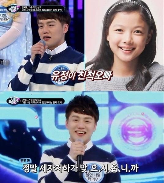 연애세포2 김유정 친척오빠 권민제 / 사진=Mnet '너의 목소리가 보여' 방송화면 캡처