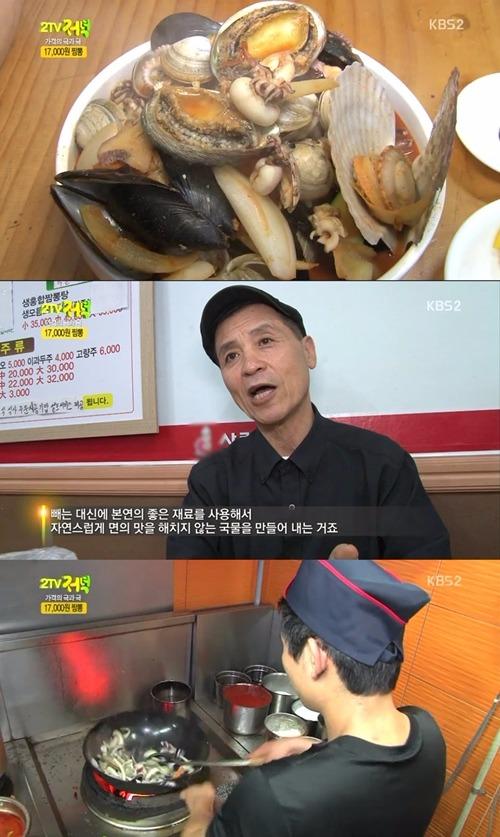 생생정보 17000원 짬뽕 / 사진=KBS 2TV '2tv 저녁 생생정보'