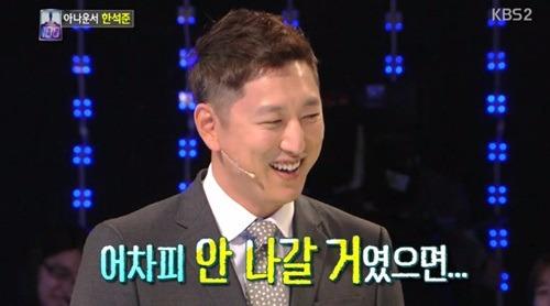 1대 100 한석준 / 사진=KBS 2TV '1대 100' 방송화면 캡처