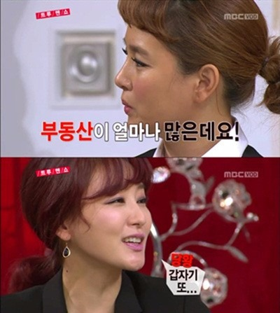 박진희 부동산 소유 / 사진=MBC 방송화면 캡처