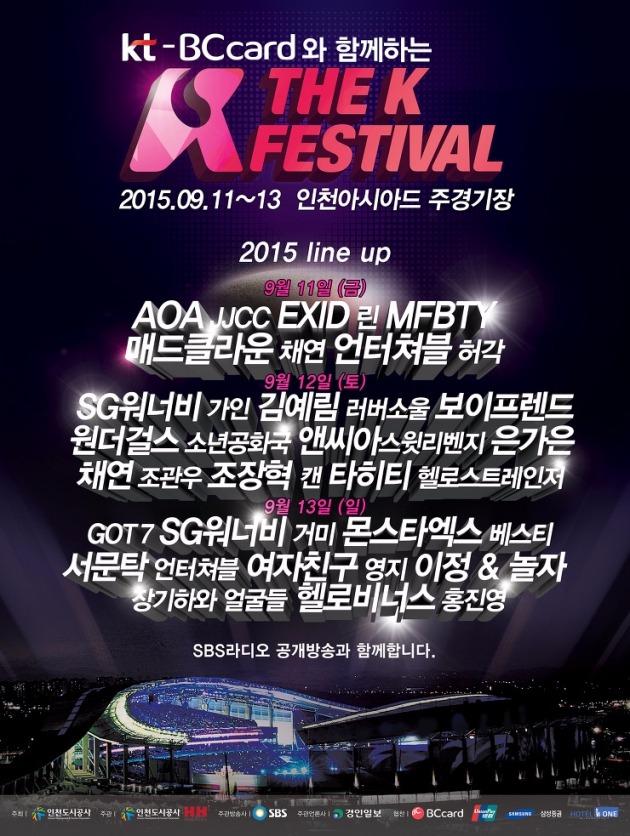 The K Festival / 사진=The K Festival 포스터