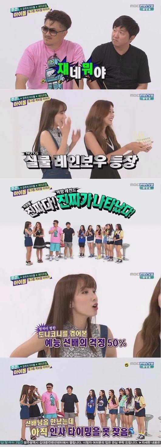 에이프릴 주간아이돌 / 사진=MBC every '주간아이돌' 방송화면 캡처