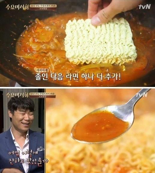 최현석 부대찌개 /tvN 수요미식회