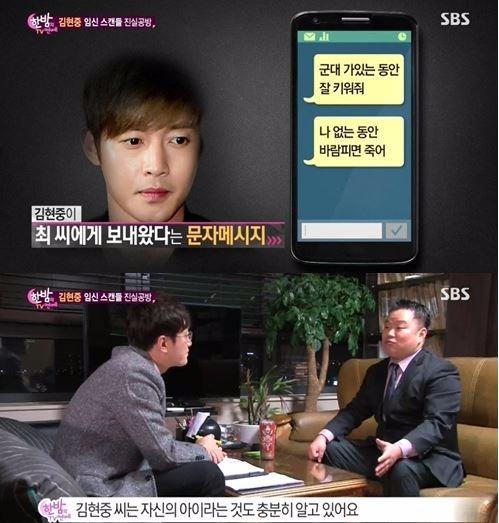 김현중 A씨 출산 / 사진=SBS '한밤의 TV연예' 방송화면 캡처
