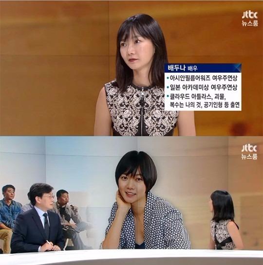 '뉴스룸' 배두나 / 사진=JTBC '뉴스룸' 방송화면 캡처