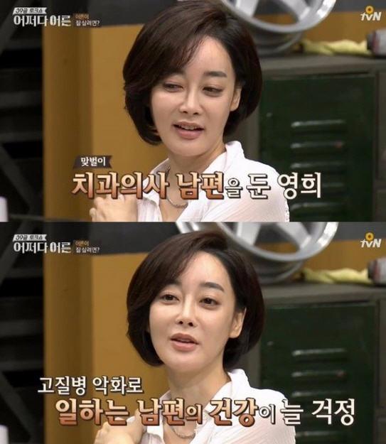 '어쩌다 어른'에 출연한김혜은 /tvN '어쩌다 어른'