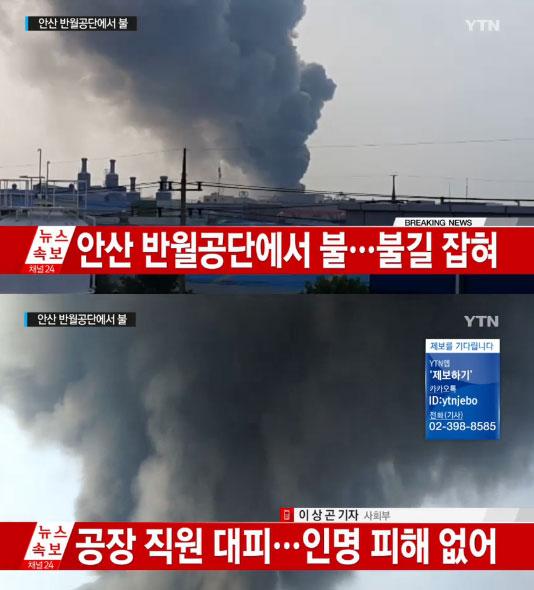 안산 화재 / YTN 방송 캡처