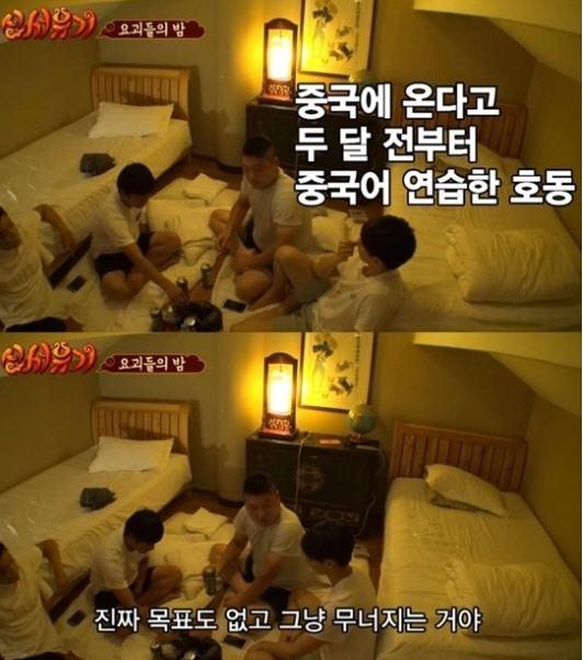 '신서유기' 강호동 /네이버 TV캐스트