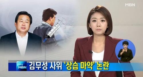 김무성 사위 마약 상습 투약 / 사진=MBN 뉴스화면 캡처