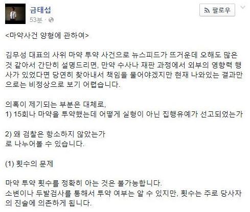 김무성 사위 봐주기 논란 /금태섭 페이스북