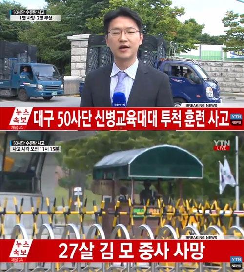 수류탄 폭발 사고 / 사진=YTN 뉴스 화면 캡처