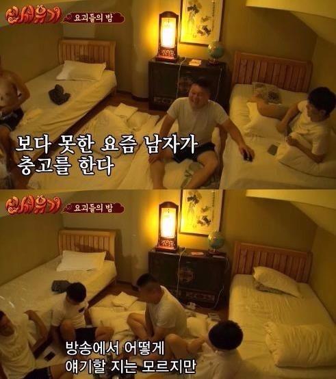 신서유기 강호동 / 사진=네이버 TV캐스트 '신서유기' 캡처