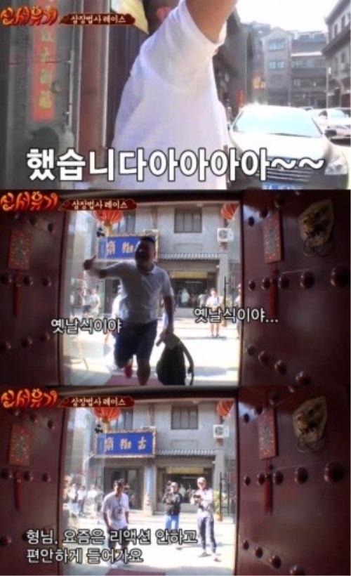'신서유기' 강호동 / 사진=네이버 TV캐스트 '신서유기' 방송화면 캡처