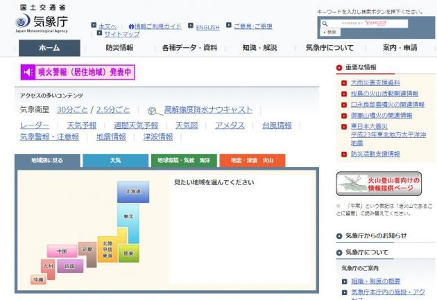 사진=일본 기상청/일본 지진