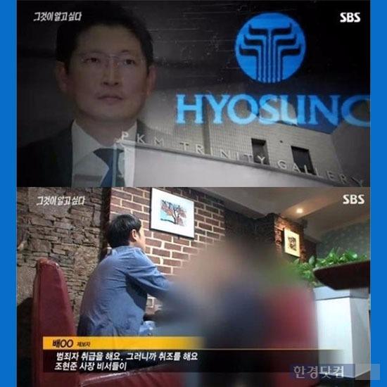 효성 그것이 알고싶다 / SBS 방송 캡처